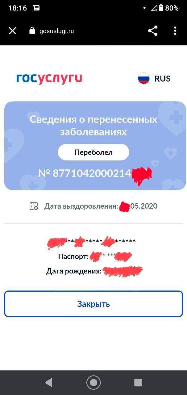 Скриншот сертификата читателя «Медиазоны», переболевшего в 2020 году